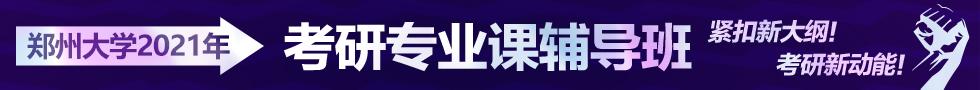 郑州大学考研专业课辅导班