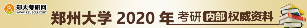 郑州大学2020年考研资料