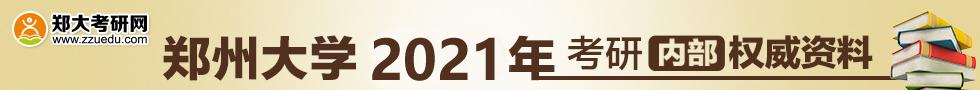 郑大2021考研资料